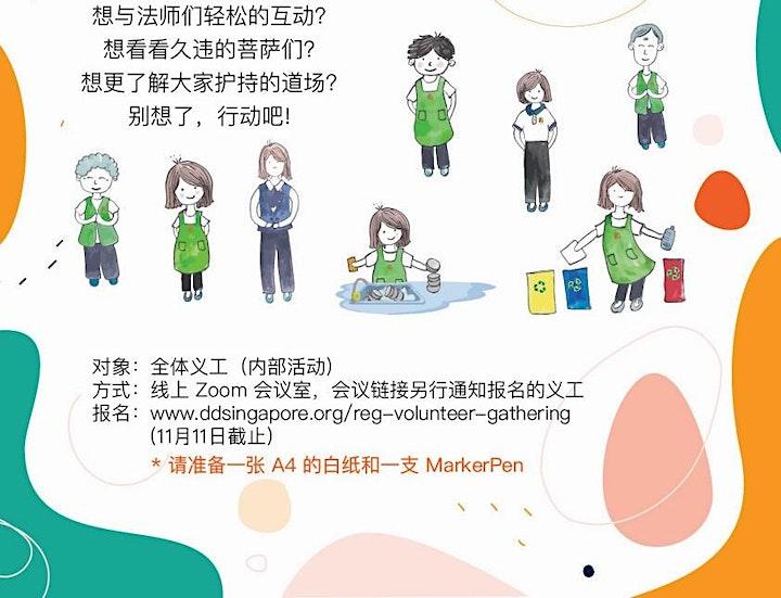 21年11月14日 (星期天) 义工联谊  万行菩萨的行宜,生活中的菩提e-时代的相会 image