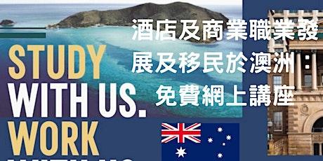 衝出香港。開拓「未來」酒店及商業職業發展及移民:免費網上講座  New Career Development online seminar tickets