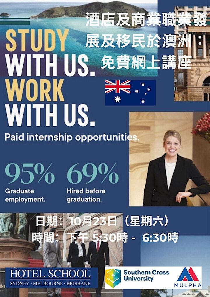 衝出香港。開拓「未來」酒店及商業職業發展及移民:免費網上講座  New Career Development online seminar image