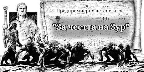 Книга-Игра на Борда: ПРЕДПРЕМИЕРА tickets