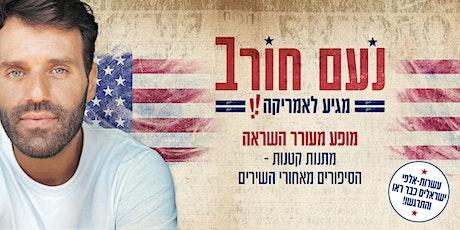 Noam Horev in Phoenix tickets