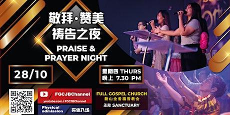 敬拜.赞美 祷告之夜 Praise and Prayer Night tickets
