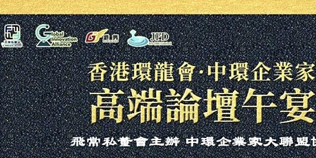雋龍活動 | 10/21 香港環龍會·中環企業家·高端論壇午宴 tickets