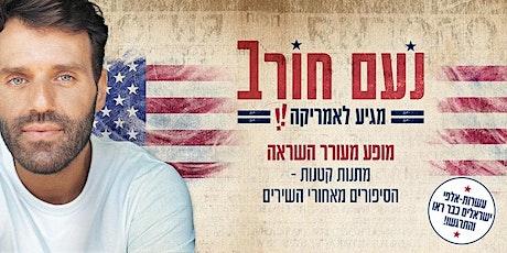 Noam Horev in Long Island, NY tickets