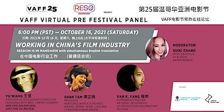 VAFF VIRTUAL Pre-Festival Panel - October 16, 2021 tickets