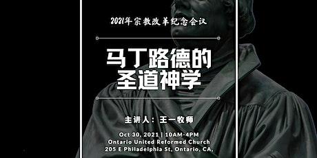 路德的圣道神学(2021年宗教改革纪念会议) tickets