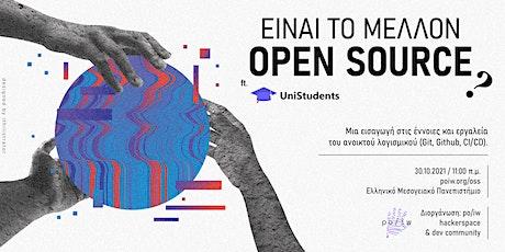 Είναι το μέλλον Open Source; tickets