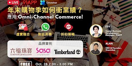 應用 Omni-Channel Commerce 在年末購物季如何衝業績?Omnichat x 91App直播 tickets