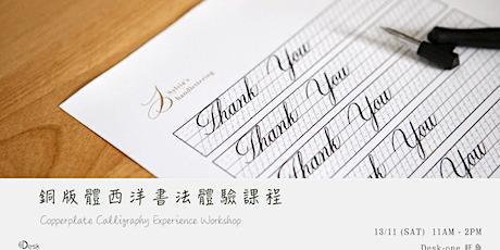 銅版體西洋書法體驗課程Copperplate Calligraphy Experience Workshop tickets
