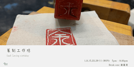 篆刻工作坊 Seal Carving Workshop tickets