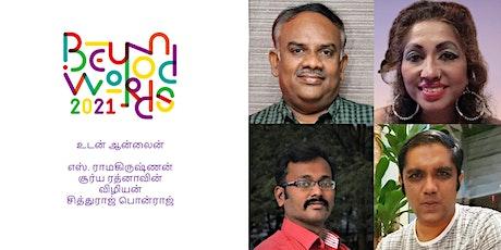 Understanding Tamil Middle Grade tickets