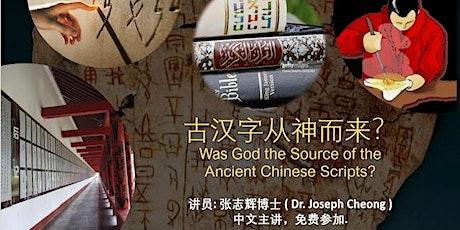 《古汉字从神而来?》先有文字,后有圣经;如何用圣经解说文字?如此解说文字是否合乎科学或有学术价值? tickets