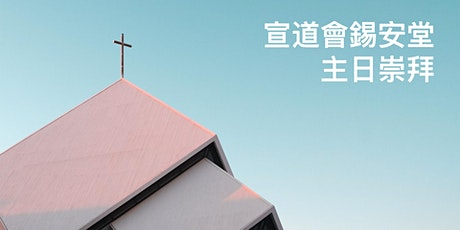 主日崇拜 10/24/2021(禮堂) tickets