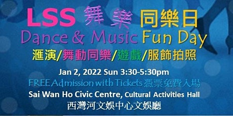 LSS Dance & Music Fun Day 舞樂同樂日 - Free Tickets Reservation/VIP Tickets tickets