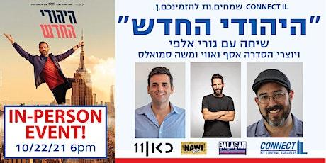 ״היהודי החדש״ וגורי אלפי מגיעים לקונקט אי אל   IN-PERSON! tickets