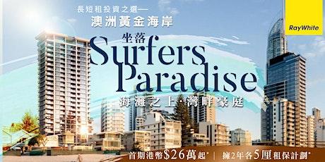 [AU] Gold Coast Sora Exhibition tickets