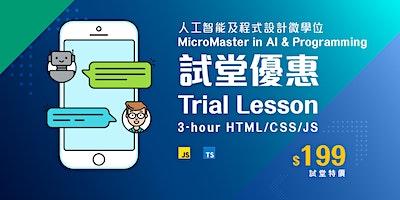 【十一月份微學位試堂】JavaScript 對答機械人入門製作(荃灣)