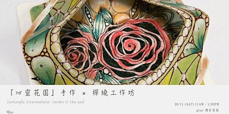 「心靈花園」手作 x 禪繞工作坊 Zentangle intermediate: Garden of the soul tickets