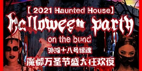 「Haunted House」Halloween Party 2021「外滩惊魂」魔都万圣节盛大狂欢夜 tickets