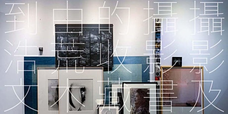由荒木到浩文:談攝影及攝影書的收藏|劉清平|講座 tickets