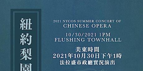 纽约梨园社夏季京剧专场 第二场  NYCOS Summer Concert of  Peking Opera  II tickets