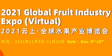2021 GLOBAL FRUIT INDUSTRY EXPO (VIRTUAL) tickets