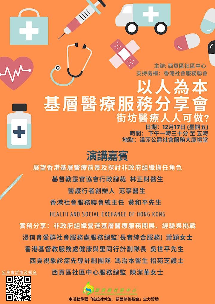 以人為本基層醫療服務分享會 - 街坊醫療人人可做? image