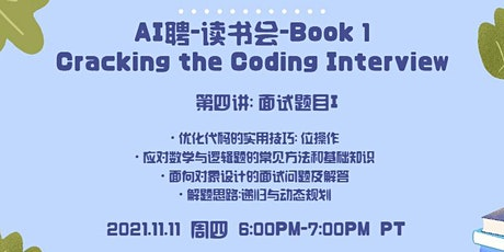 AI聘-读书会-Book-1:Cracking the Coding Interview-第四讲 tickets