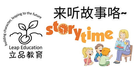 听故事~ Story Time tickets