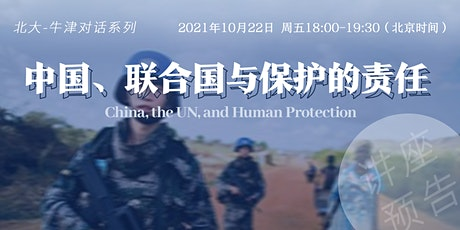 PKU-Oxford Dialogue Series: China, the UN, and Human Protection tickets