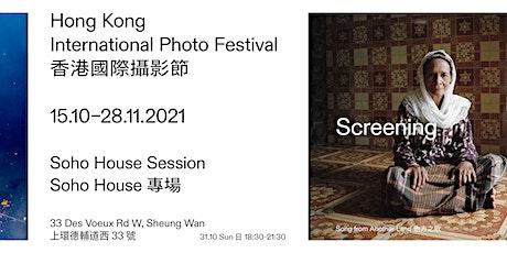 Soho House Session, Photography Cinema, HKIPF 2021| 攝影院 Soho House 專場 tickets