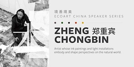ecoArt China Speaker Series: Zheng Chongbin 郑重宾 tickets