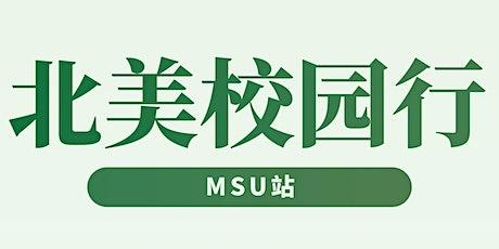 常青藤精英教育--MSU咨询会谈 tickets