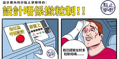 免費講座 - 設計案內所@點止學嘢之 設計唔係撳粒制!! tickets