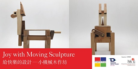 Joy with Moving sculpture (Parents & Kids Session) 小機械木作坊 (親子組) tickets