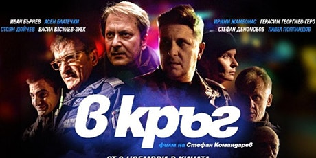 """Screening of the Bulgarian feature film """"Rounds"""" tickets"""