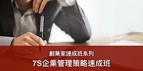 7S企業管理策略速成班 (15/11) tickets