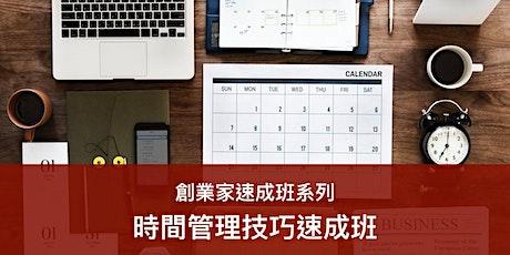 時間管理技巧速成班 (16/11) tickets