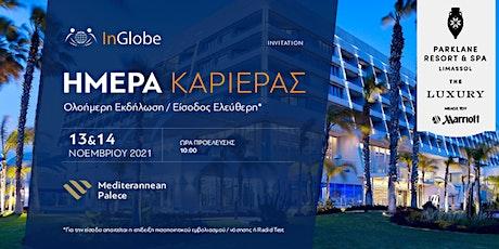 Ημέρα Καριέρας /JobFair / Parklane, a Luxury Collection Resort & Spa, Limas tickets