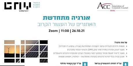 כנס אנרגיה מתחדשת, האתגרים של העשור הקרוב, משרד גורניצקי tickets