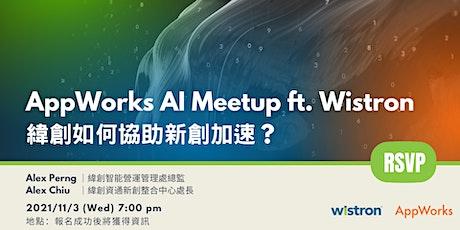 AppWorks AI Meetup ft. Wistron: 緯創如何協助新創加速? tickets