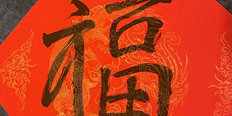 Chinese Calligraphy with Maggie Chen tickets