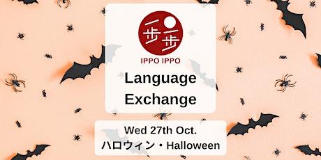 Ippo Ippo Language Exchange tickets