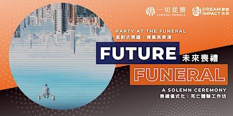 Future Funeral 未來喪禮 tickets