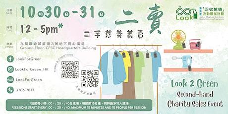 10月份「二賣」 回收轆轆二手慈善義賣活動 / Oct2021LookForGreen Second-hand Charity Sales tickets