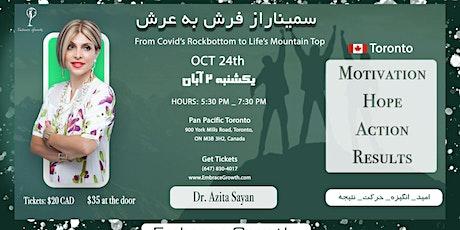 Az Farsh be Arsh tickets