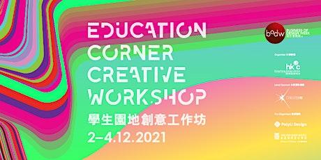 Education Corner Creative Workshop 2021 (PolyU Design) tickets