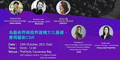 Cultural Eco-Forum 藝商生態圈論壇:融合新契機 tickets