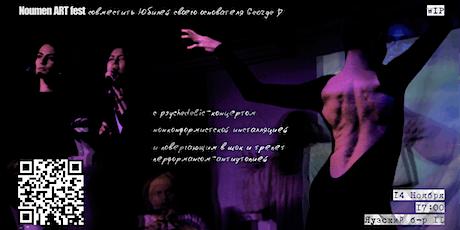 Презентация N'ART Osttirol'22 + Перформанс-антиутопия + Концерт + Юбилей GD tickets