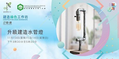 建造綠色工作坊 - 升級建造水管燈 Construction pipe lamp tickets